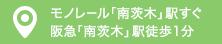 モノレール「南茨木」駅すぐ 阪急「南茨木」駅徒歩1分