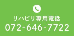 リハビリ専用電話 TEL:072-646-7722