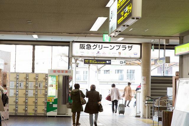 ②阪急グリーンプラザの看板手前右側の階段で1階におります。